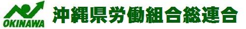 沖縄県労働組合総連合
