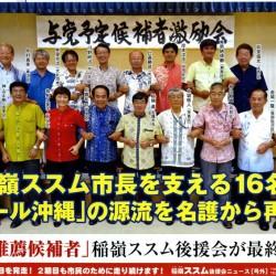 名護市議選与党