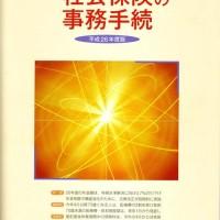 平成26年版社会保険の事務手続